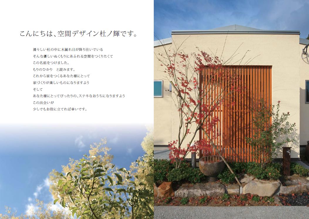 vol.82 杜ノ輝の会社案内が、もっと魅力的にリニューアルしました!