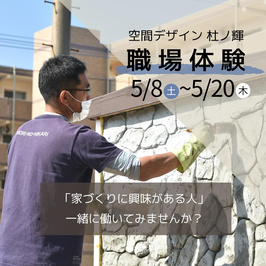 【5/8-20開催】杜ノ輝の「職場体験」参加者募集!