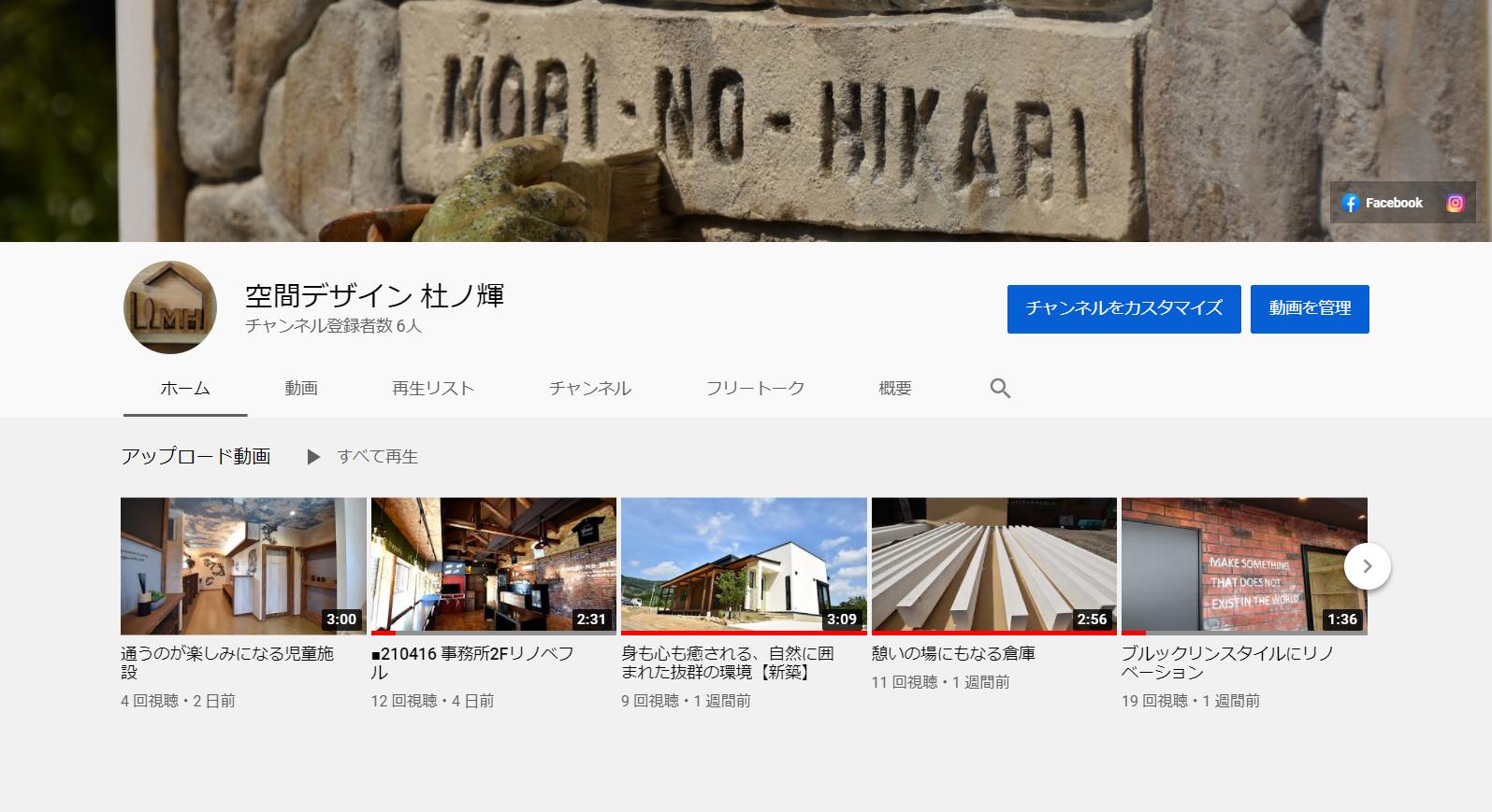 杜ノ輝 You Tubeチャンネル開設しました!